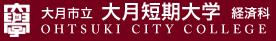 大月市立 大月短期大学 経済科